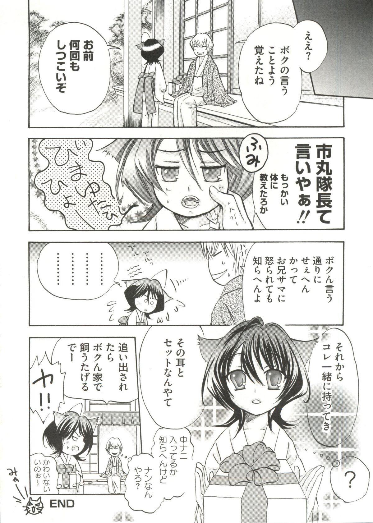 Geki Jump Super 41