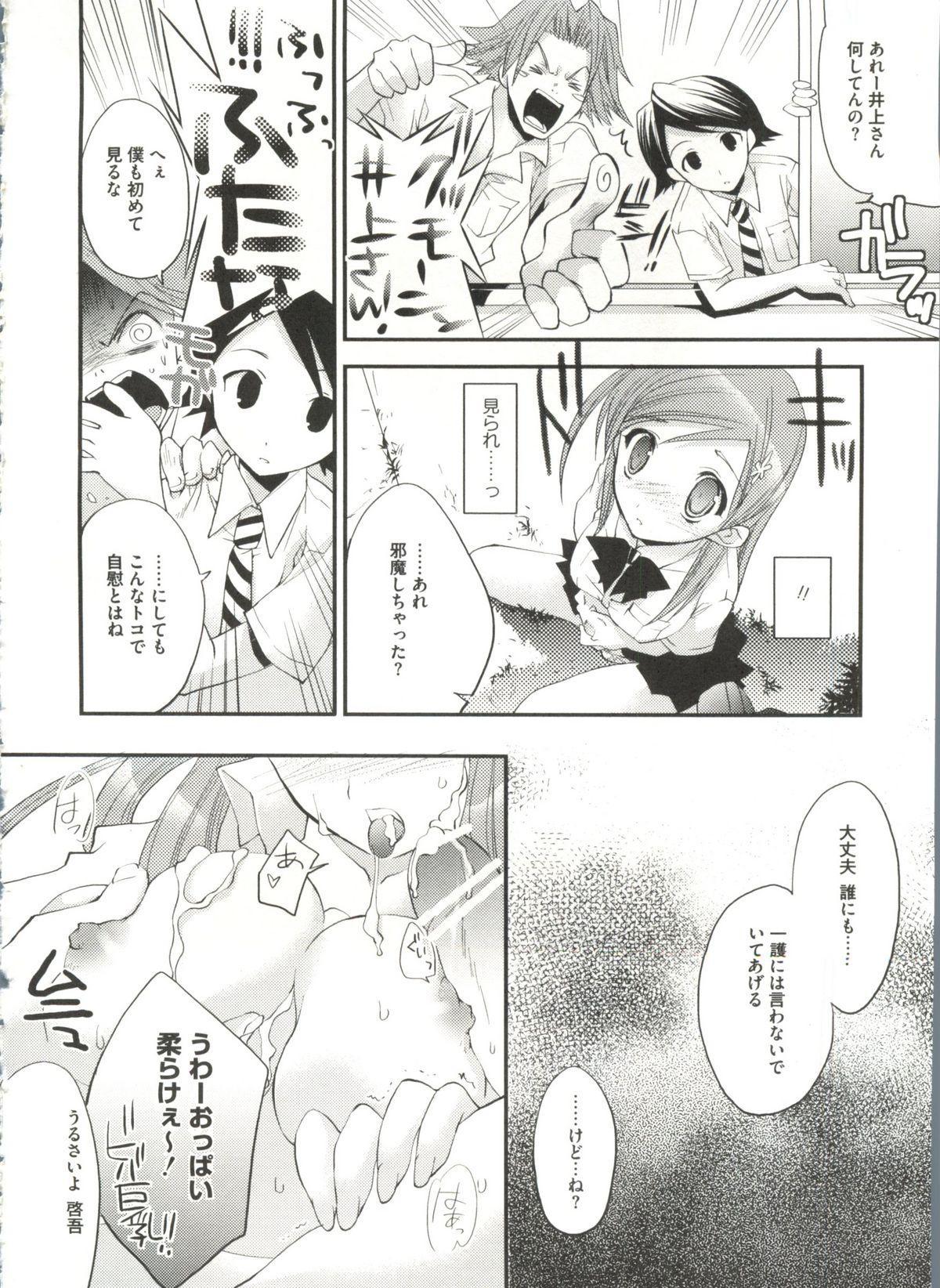 Geki Jump Super 53