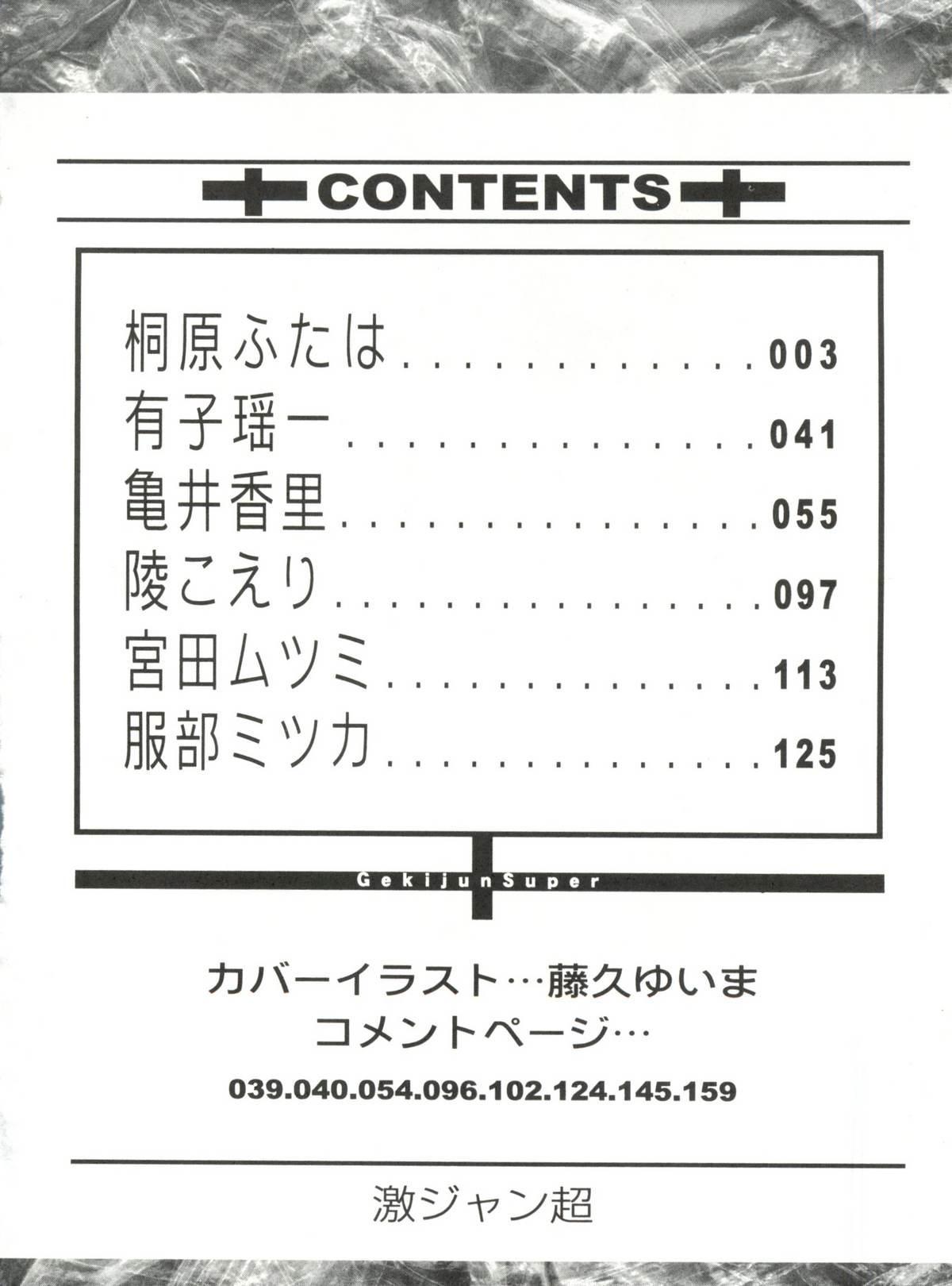 Geki Jump Super 5
