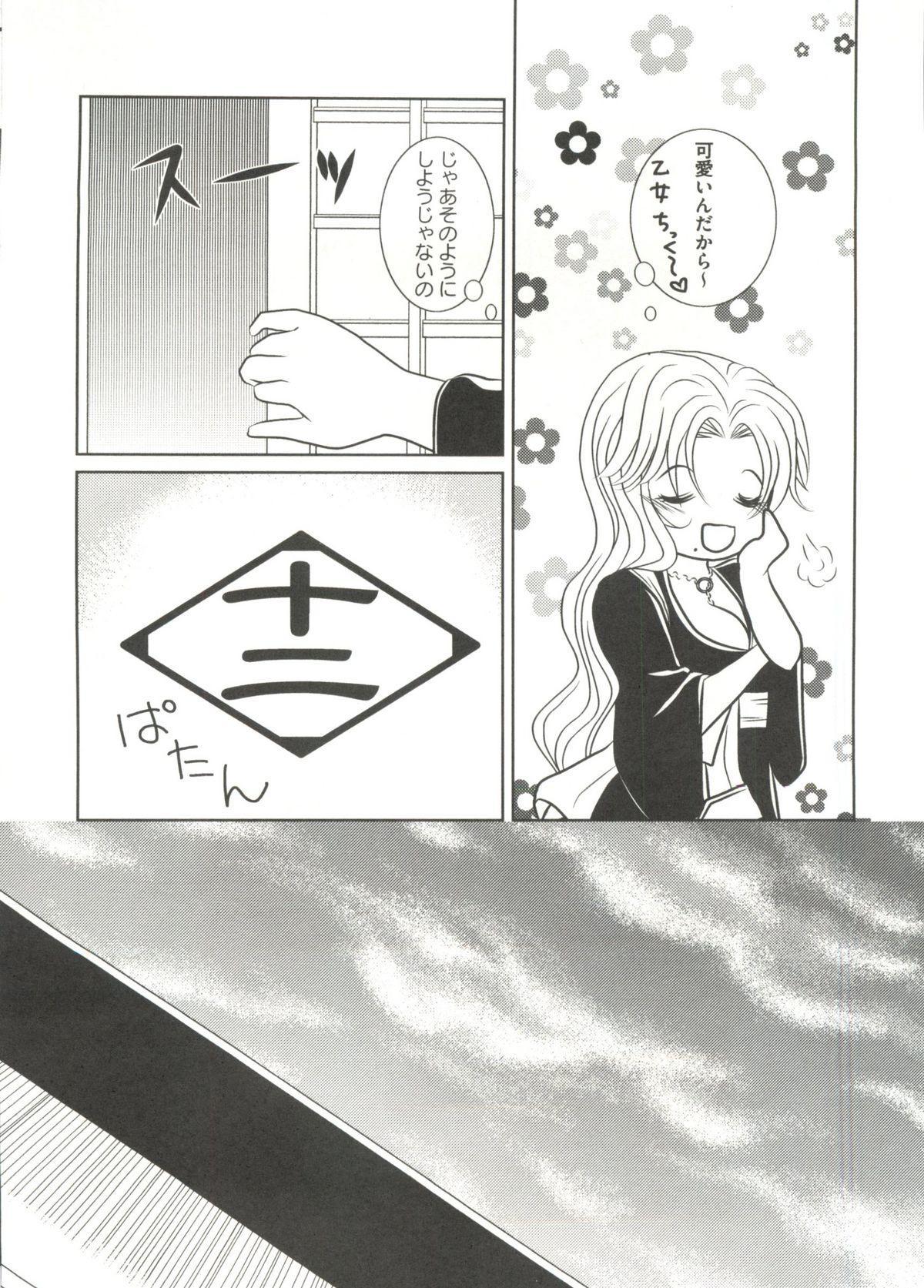 Geki Jump Super 63