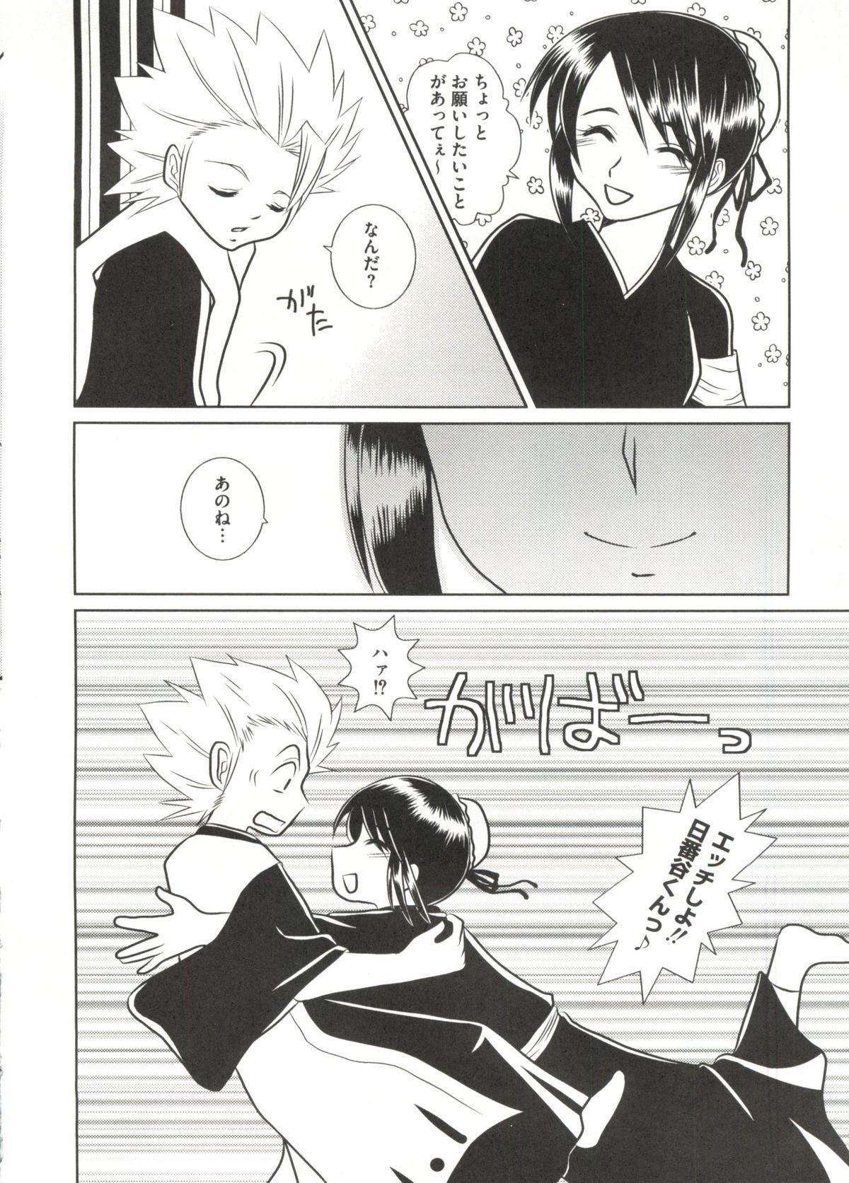 Geki Jump Super 65