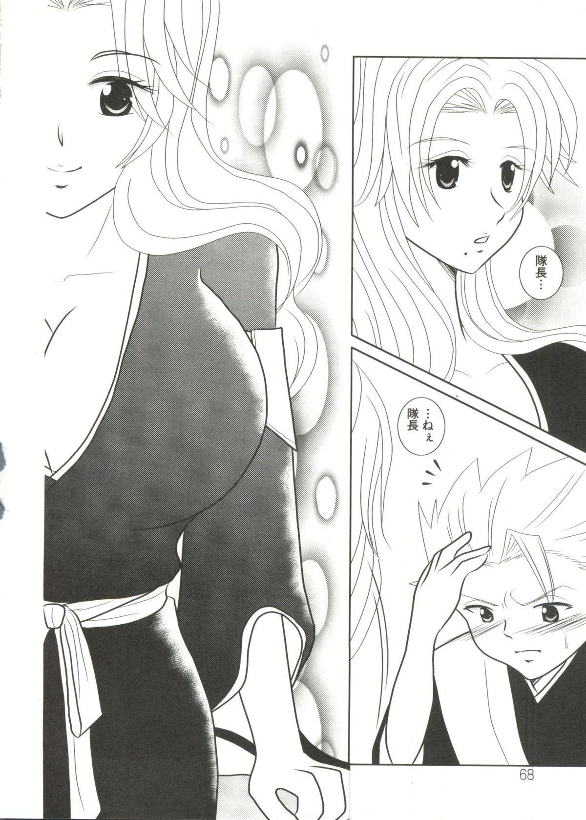Geki Jump Super 71