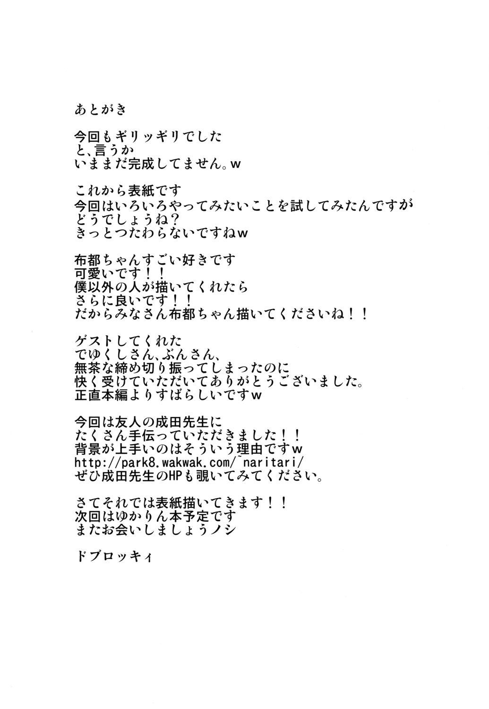 Oshiete Futo-chan 23