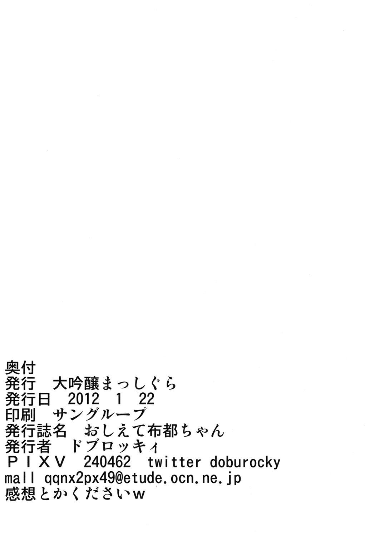 Oshiete Futo-chan 24