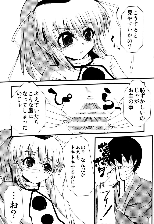 Oshiete Futo-chan 3