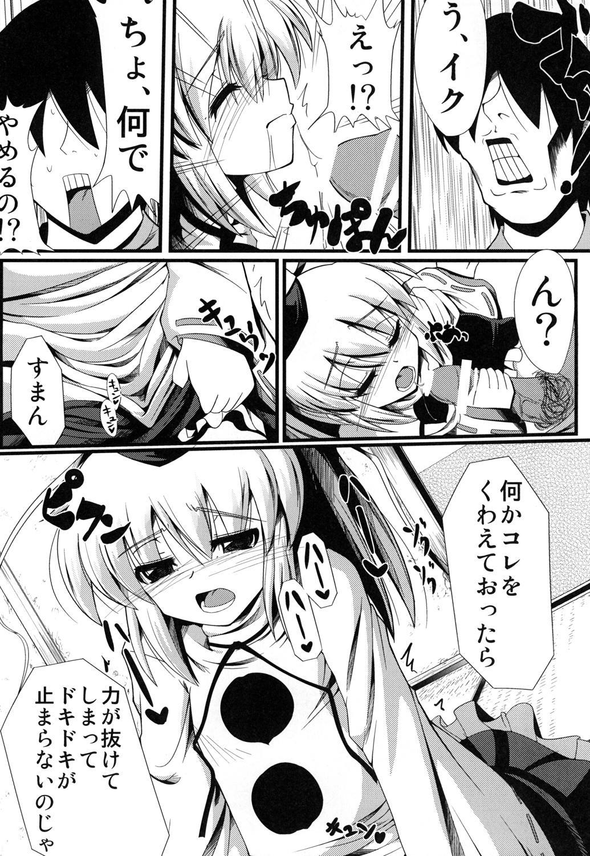 Oshiete Futo-chan 8