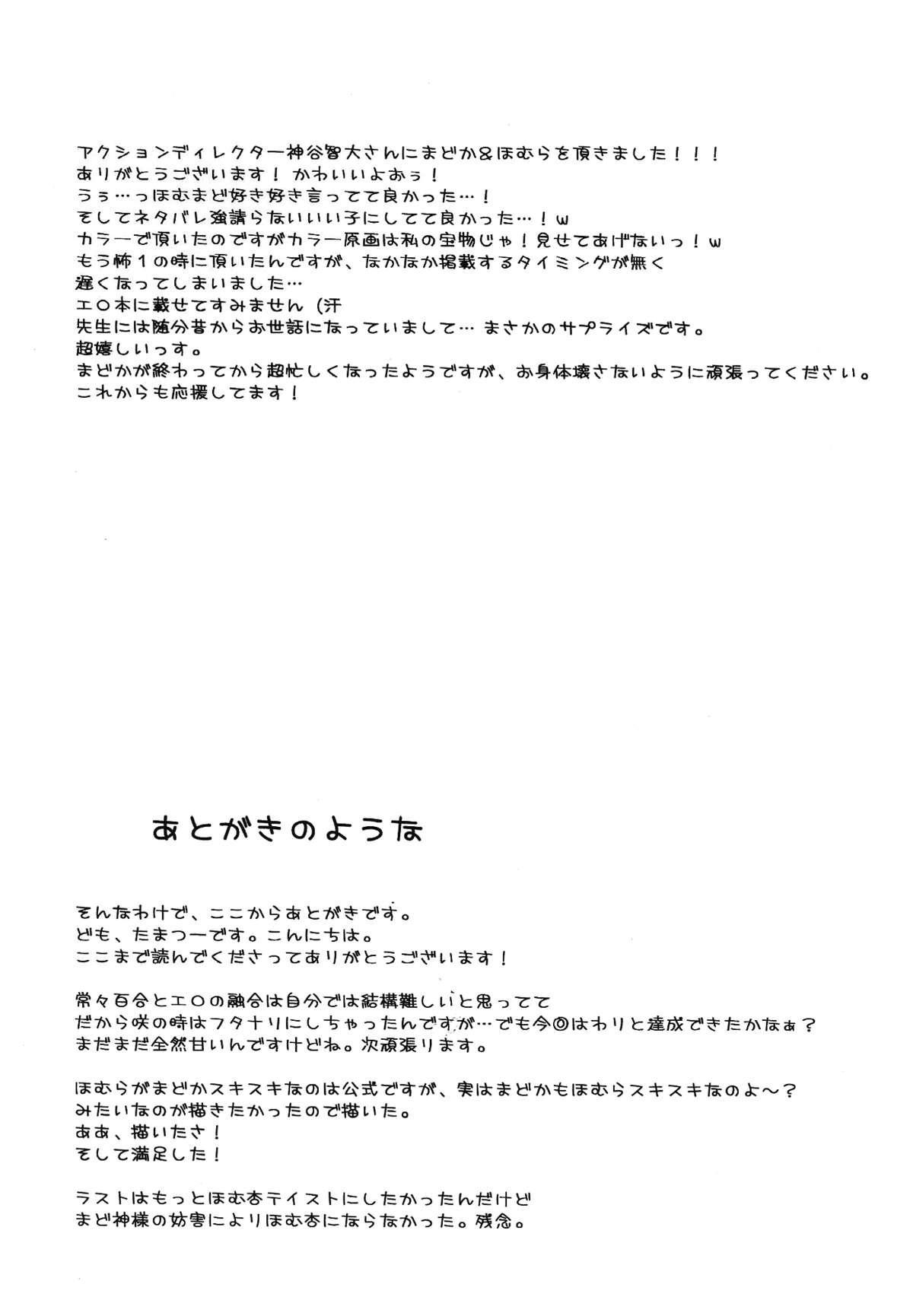 Yume no Shizuku | Drops of a Dream 23