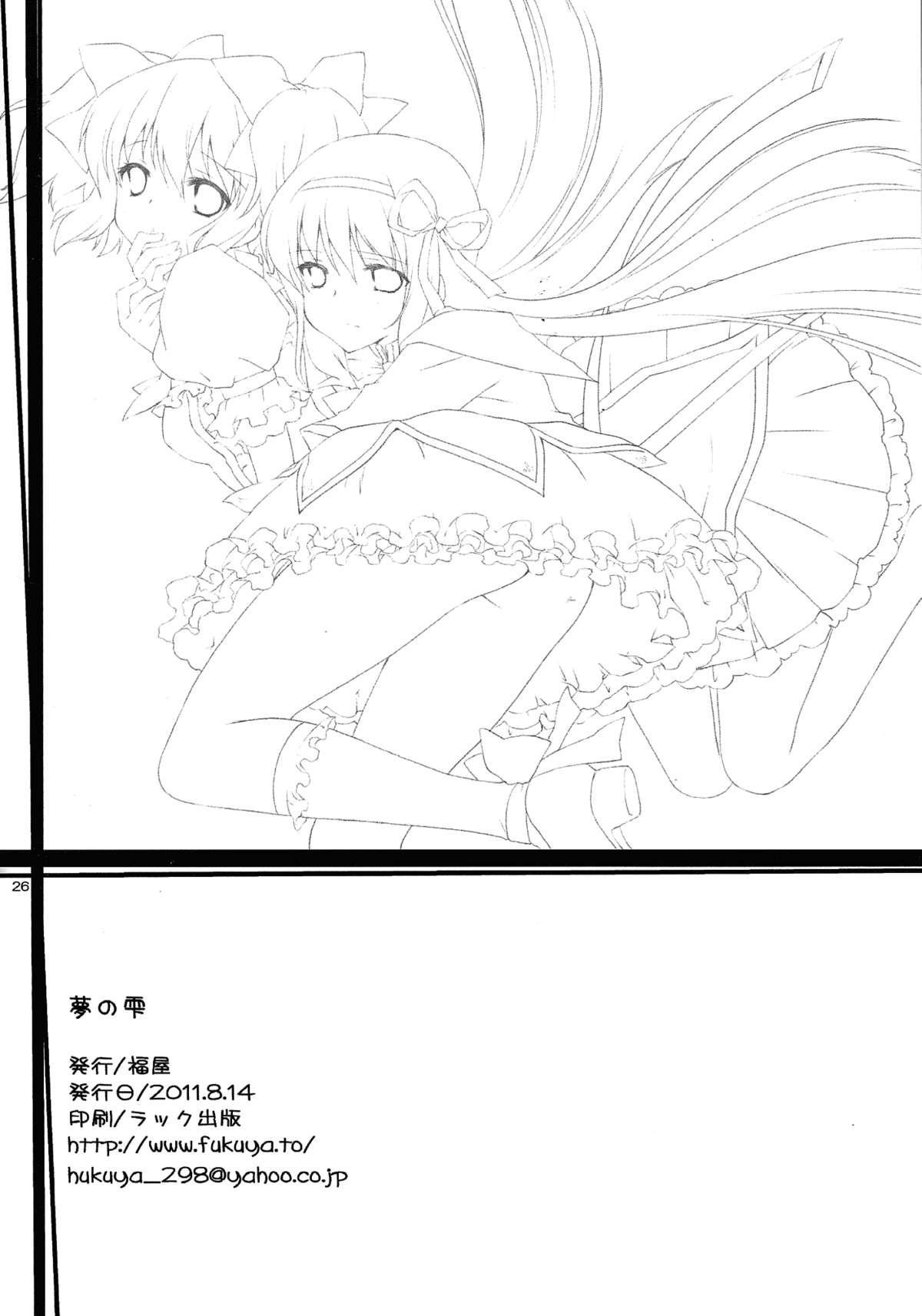 Yume no Shizuku | Drops of a Dream 24