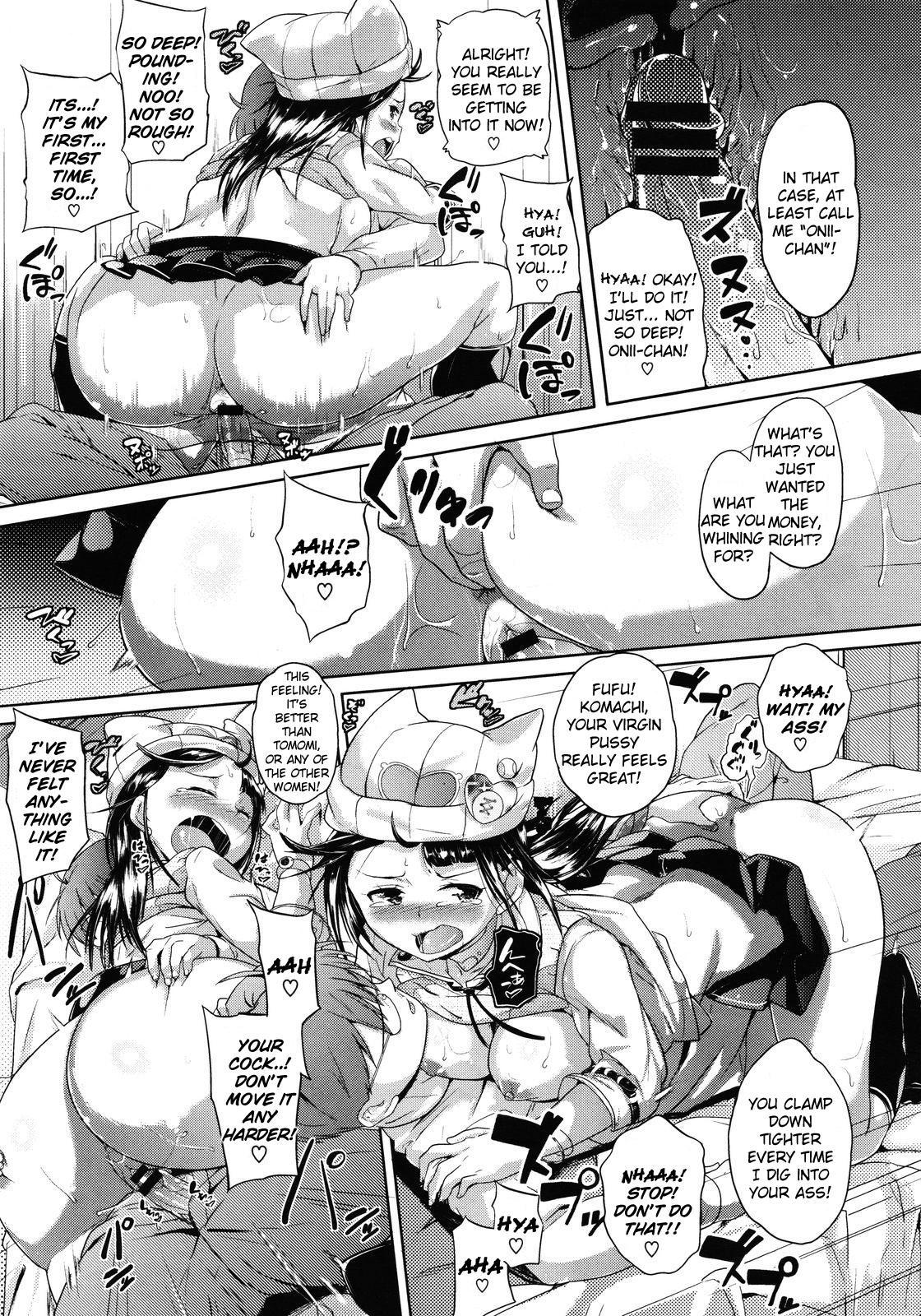 [Knuckle Curve] Kono Manga wa Onii-chan no Teikyou de Ookuri Shimasu | This Manga is an Offer From Onii-chan (COMIC Megastore 2012-01) [English] {doujin-moe.us} 20