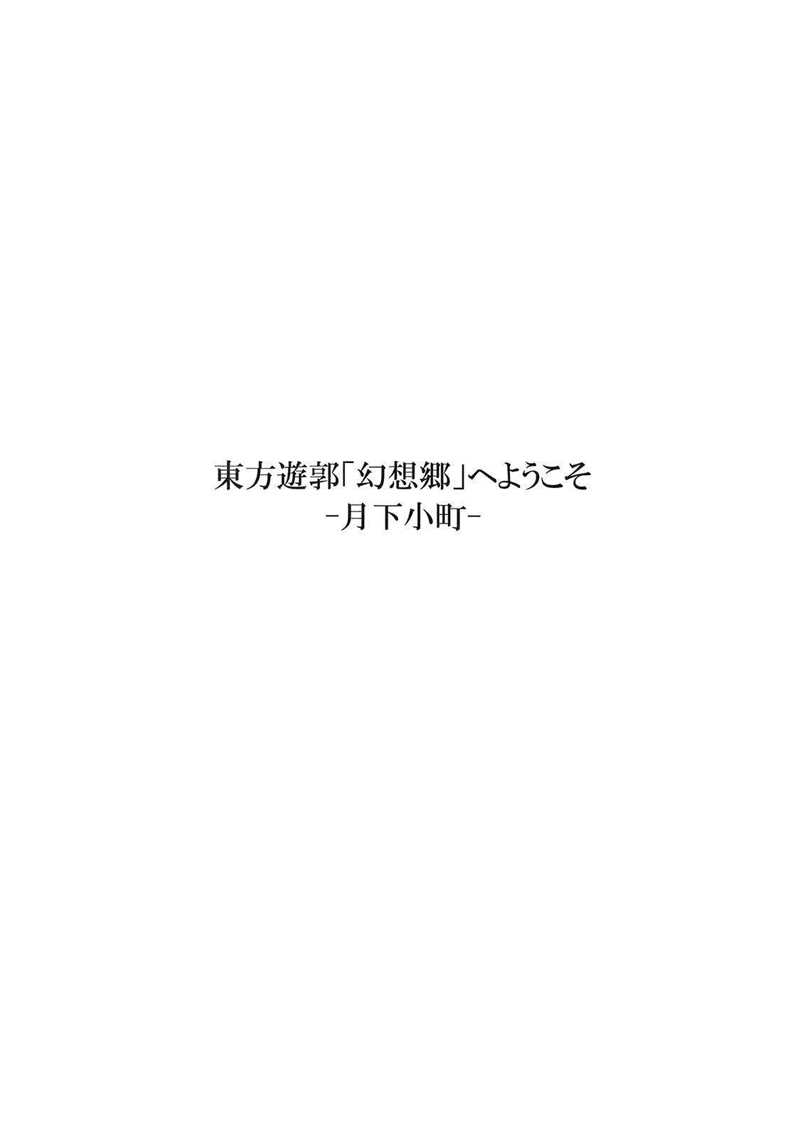 "Touhou Yuukaku ""Gensoukyou"" e Youkoso 21"
