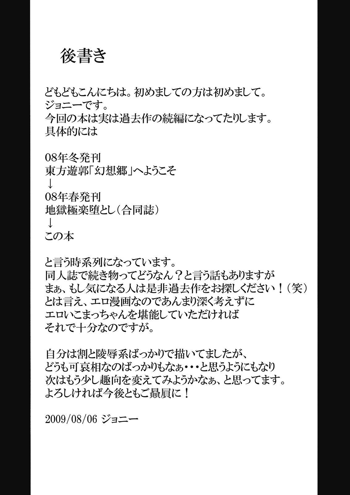 "Touhou Yuukaku ""Gensoukyou"" e Youkoso 22"