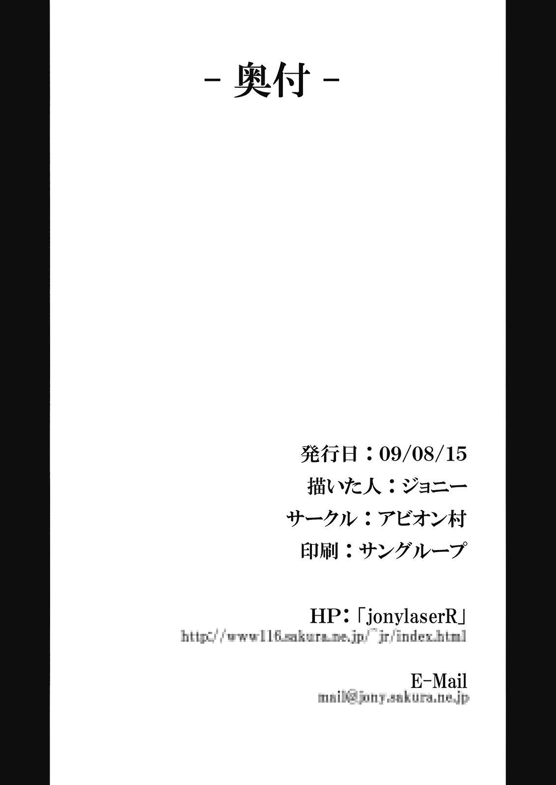 "Touhou Yuukaku ""Gensoukyou"" e Youkoso 23"