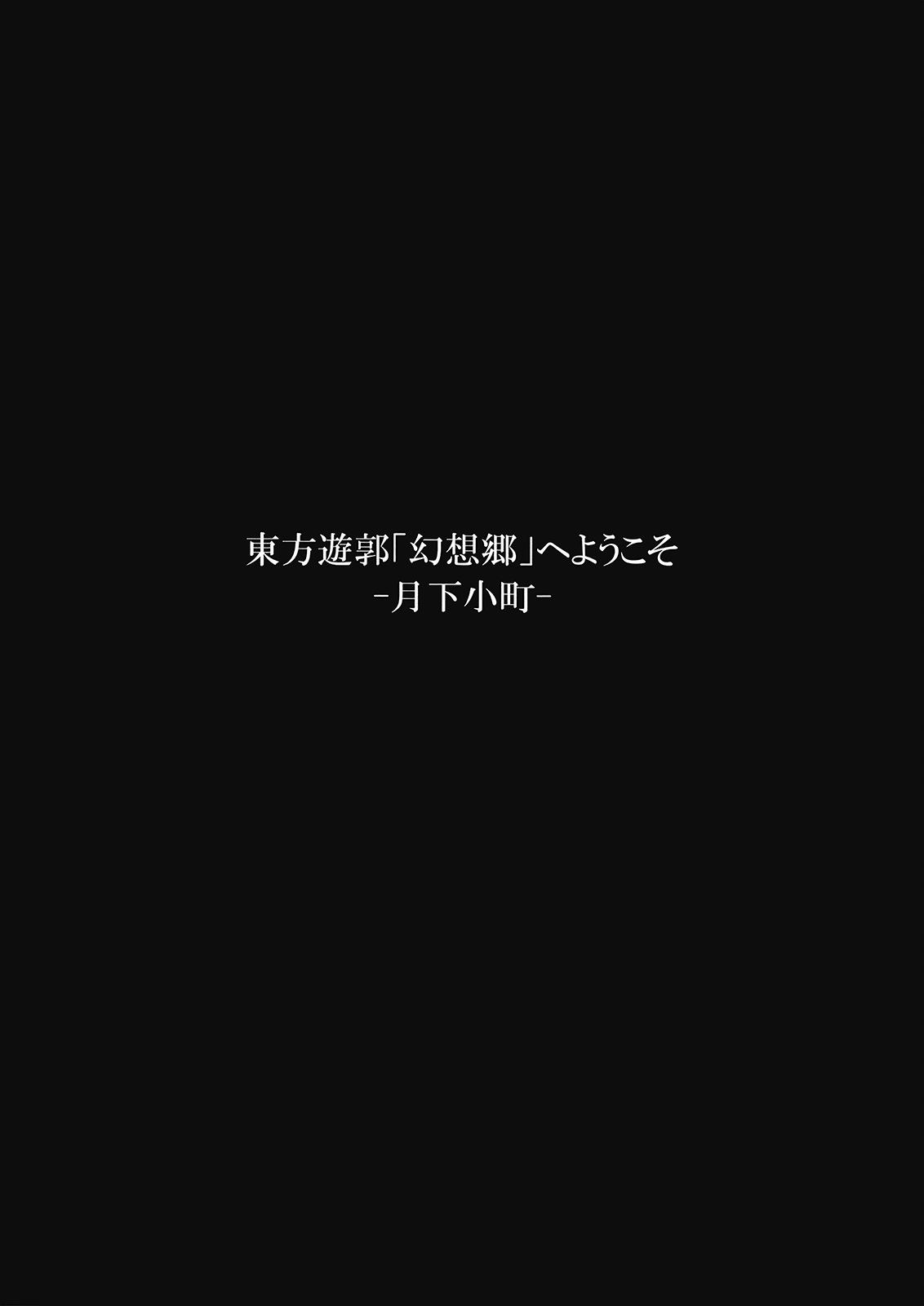 "Touhou Yuukaku ""Gensoukyou"" e Youkoso 3"
