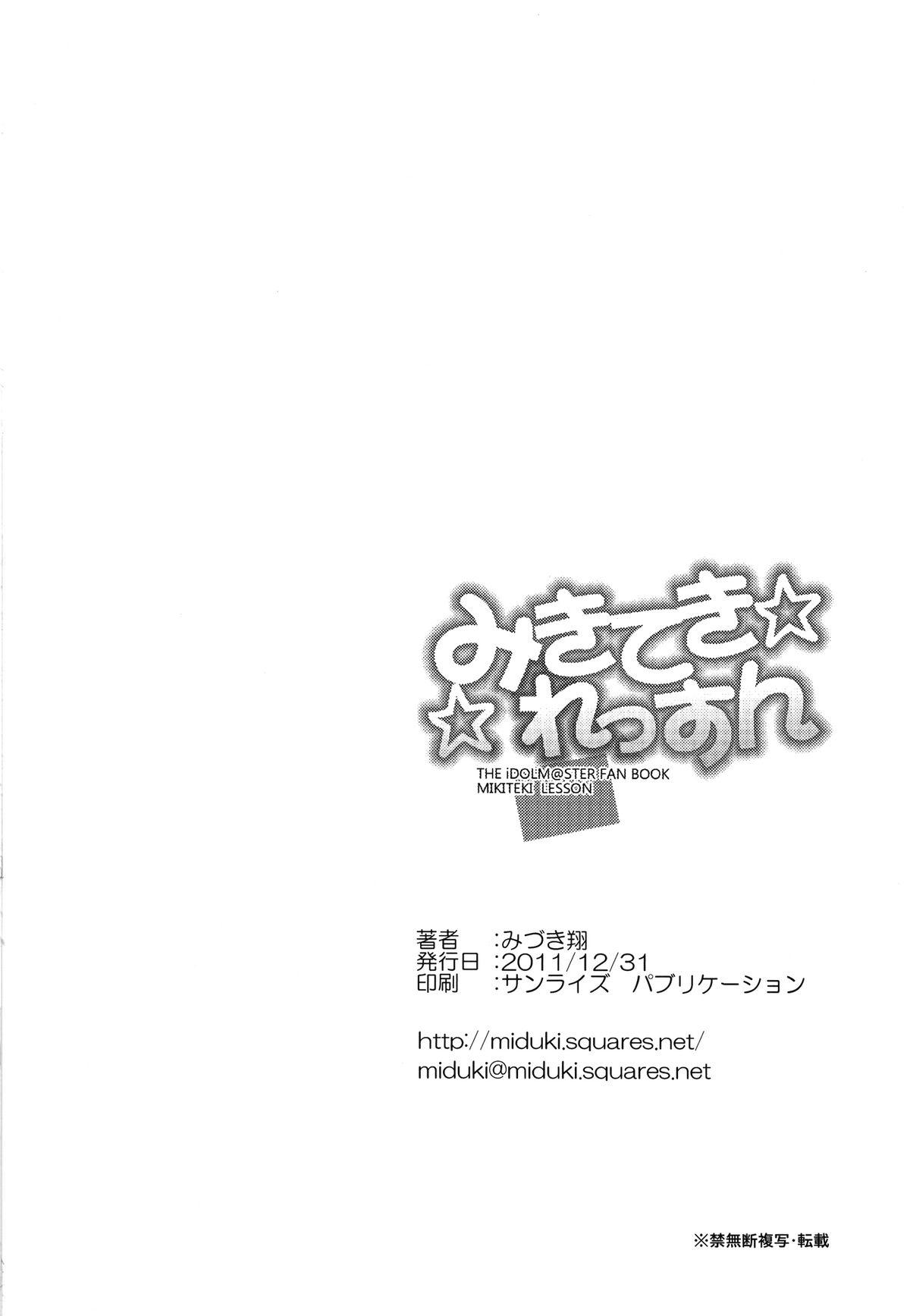 Miki-teki☆☆Lesson 25