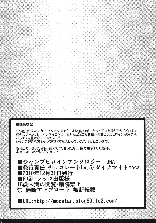 Jump Heroine Anthology JHA 23