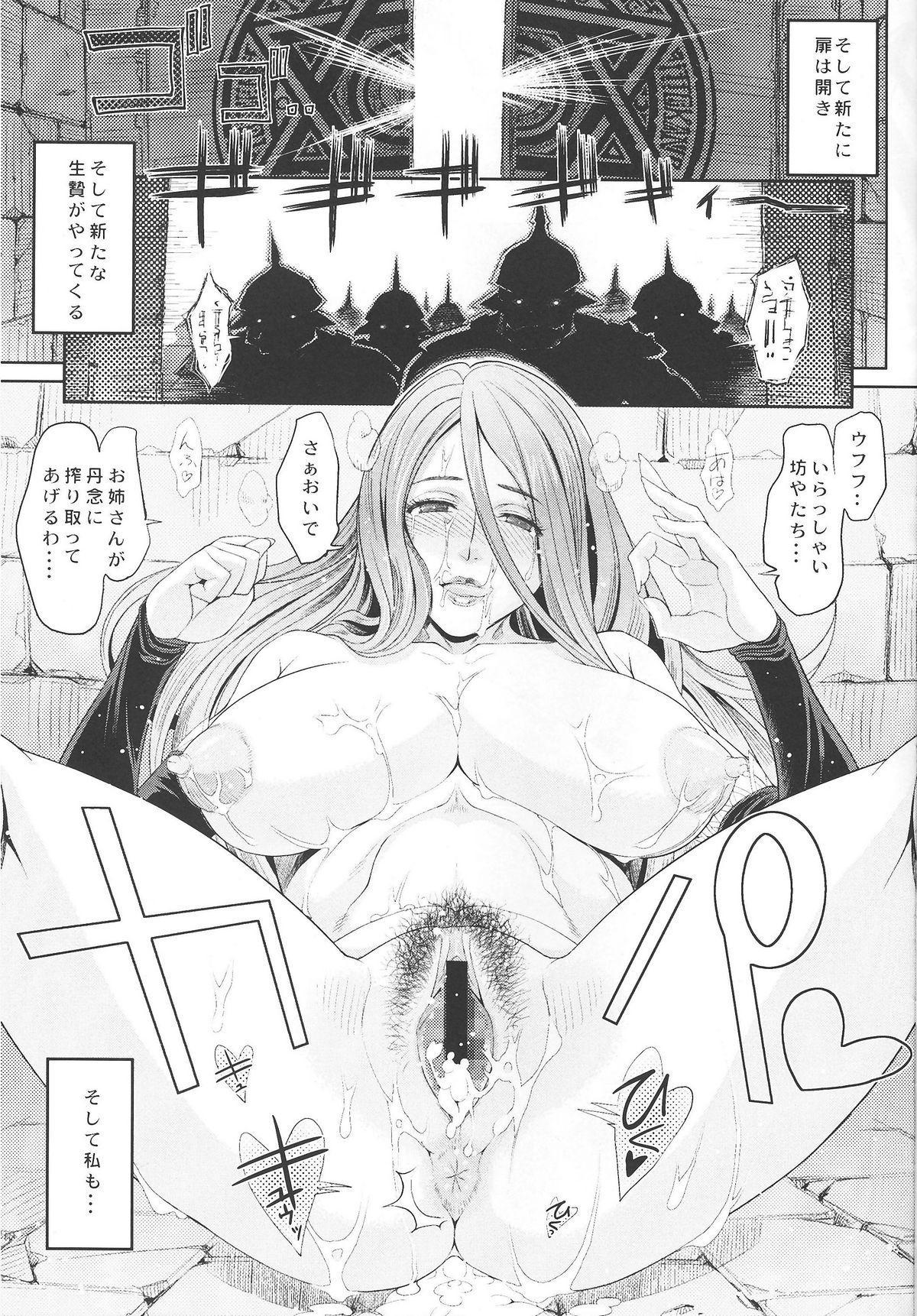 Ketsu! Megaton DC 22