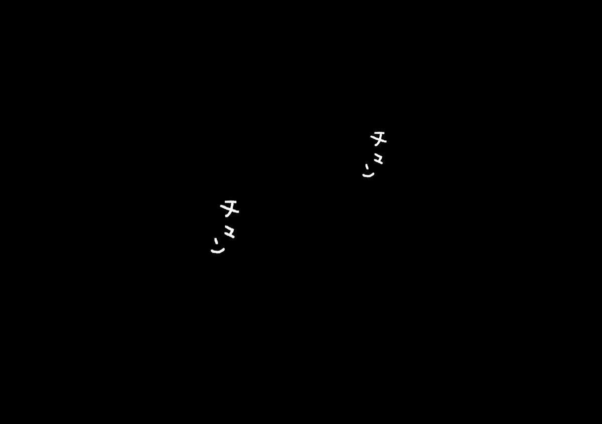 喜美嶋家での出来事 完全版 AM8:30~11:15 99