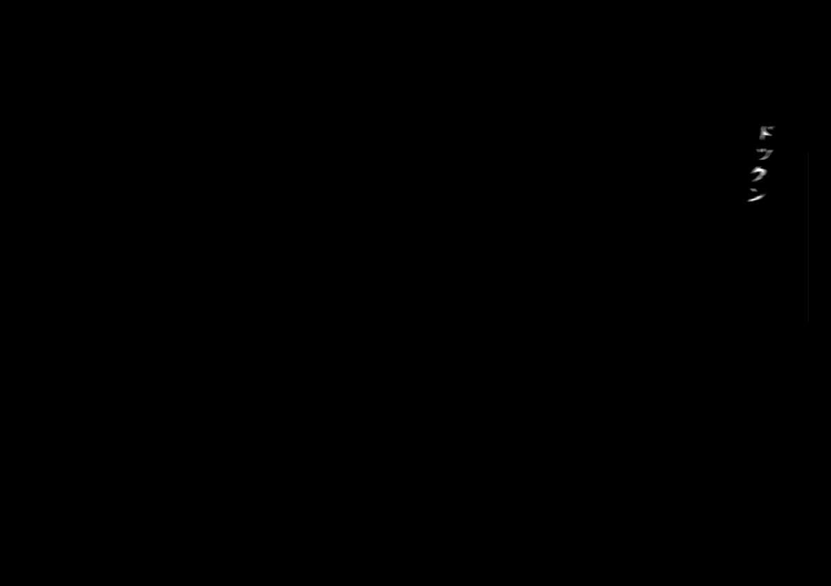 喜美嶋家での出来事 完全版 AM8:30~11:15 106