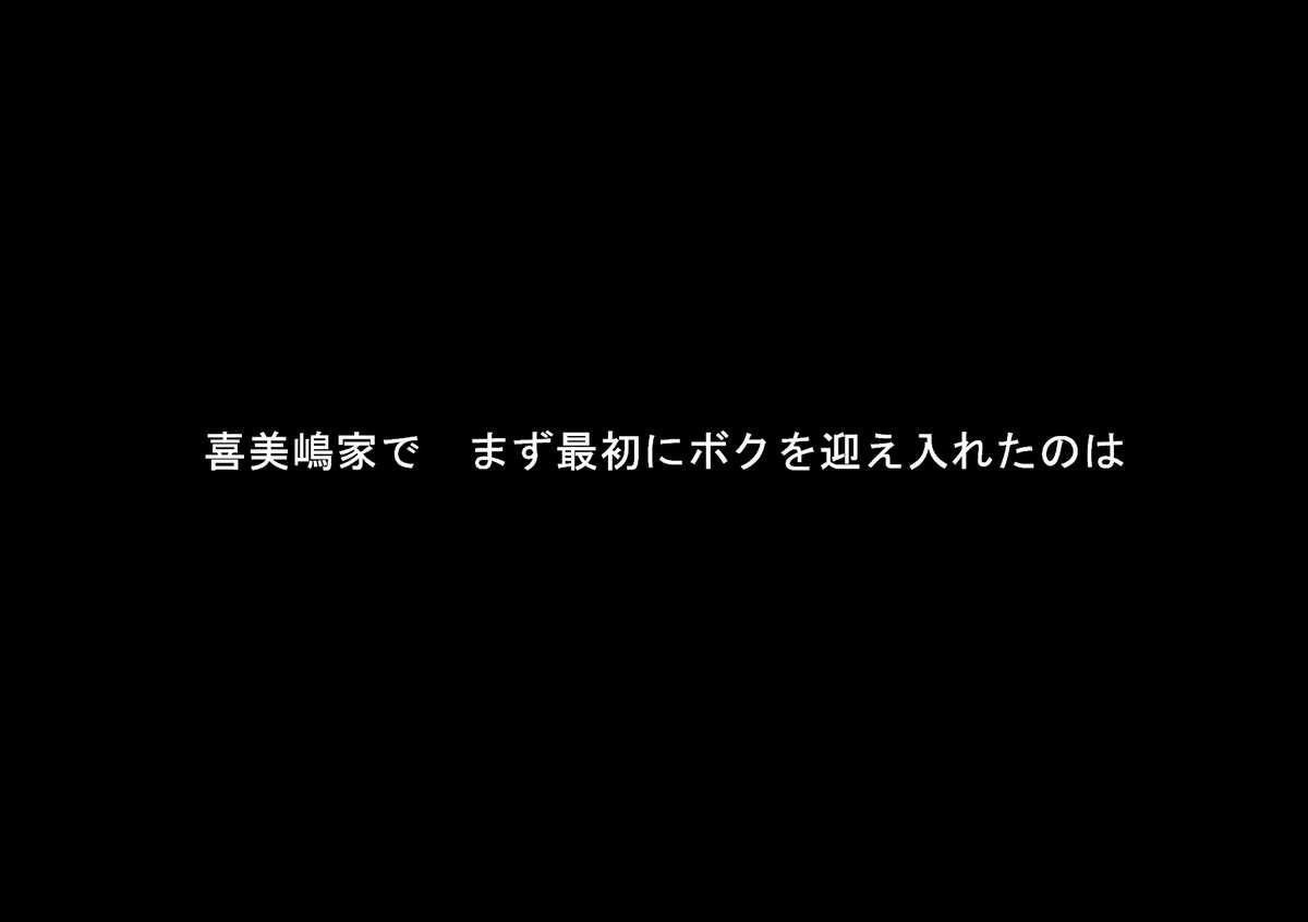 喜美嶋家での出来事 完全版 AM8:30~11:15 109