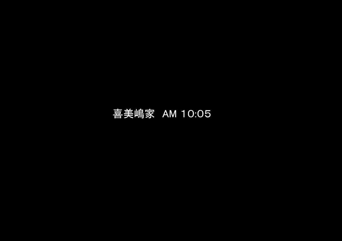 喜美嶋家での出来事 完全版 AM8:30~11:15 2