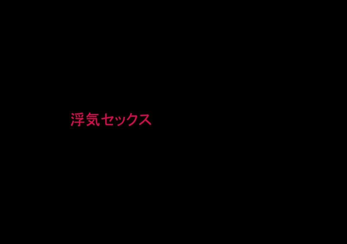 喜美嶋家での出来事 完全版 AM8:30~11:15 38
