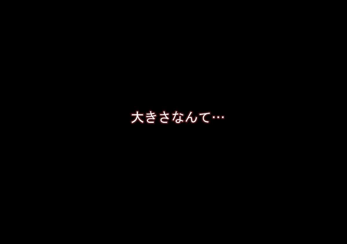 喜美嶋家での出来事 完全版 AM8:30~11:15 46