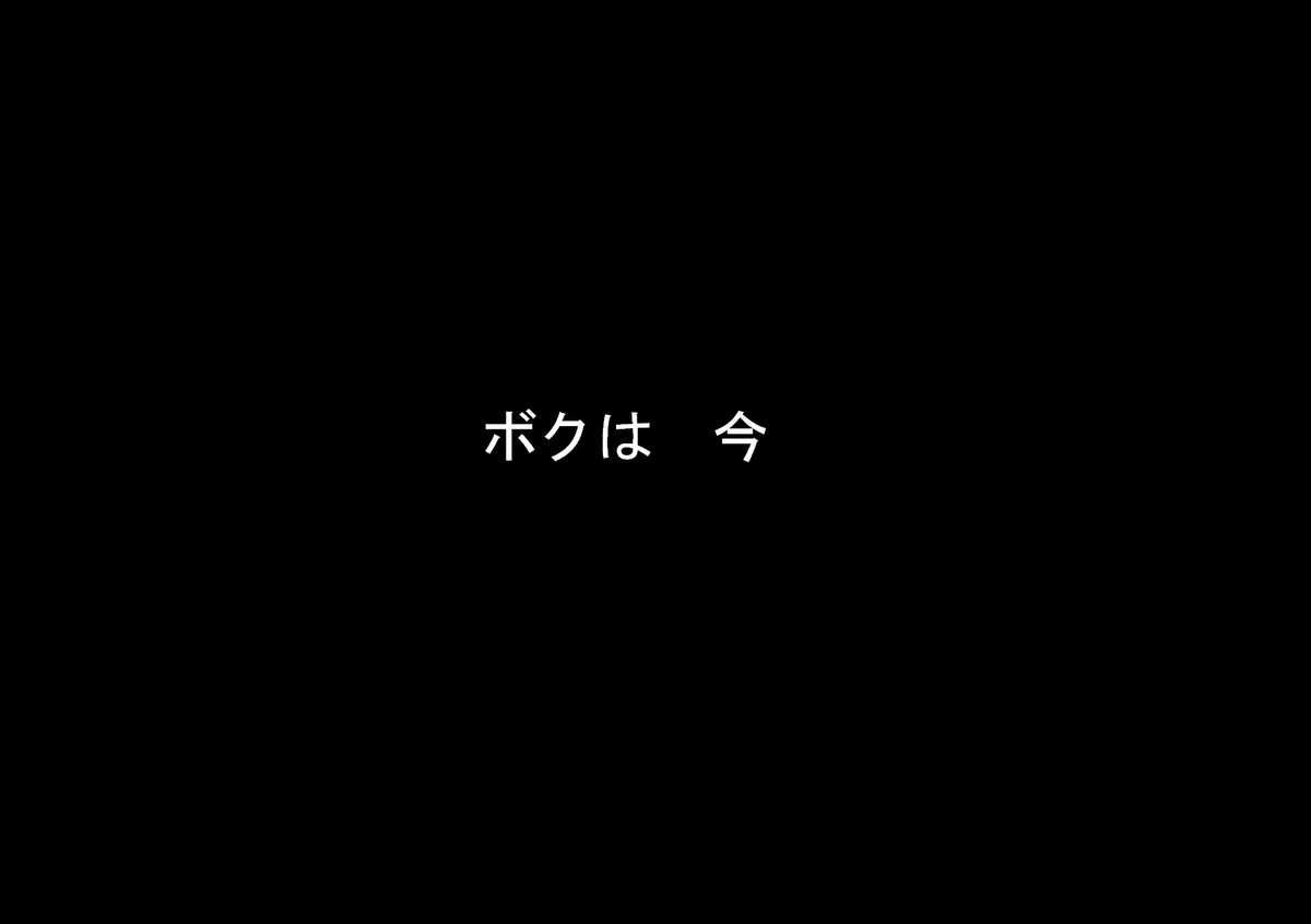 喜美嶋家での出来事 完全版 AM8:30~11:15 7
