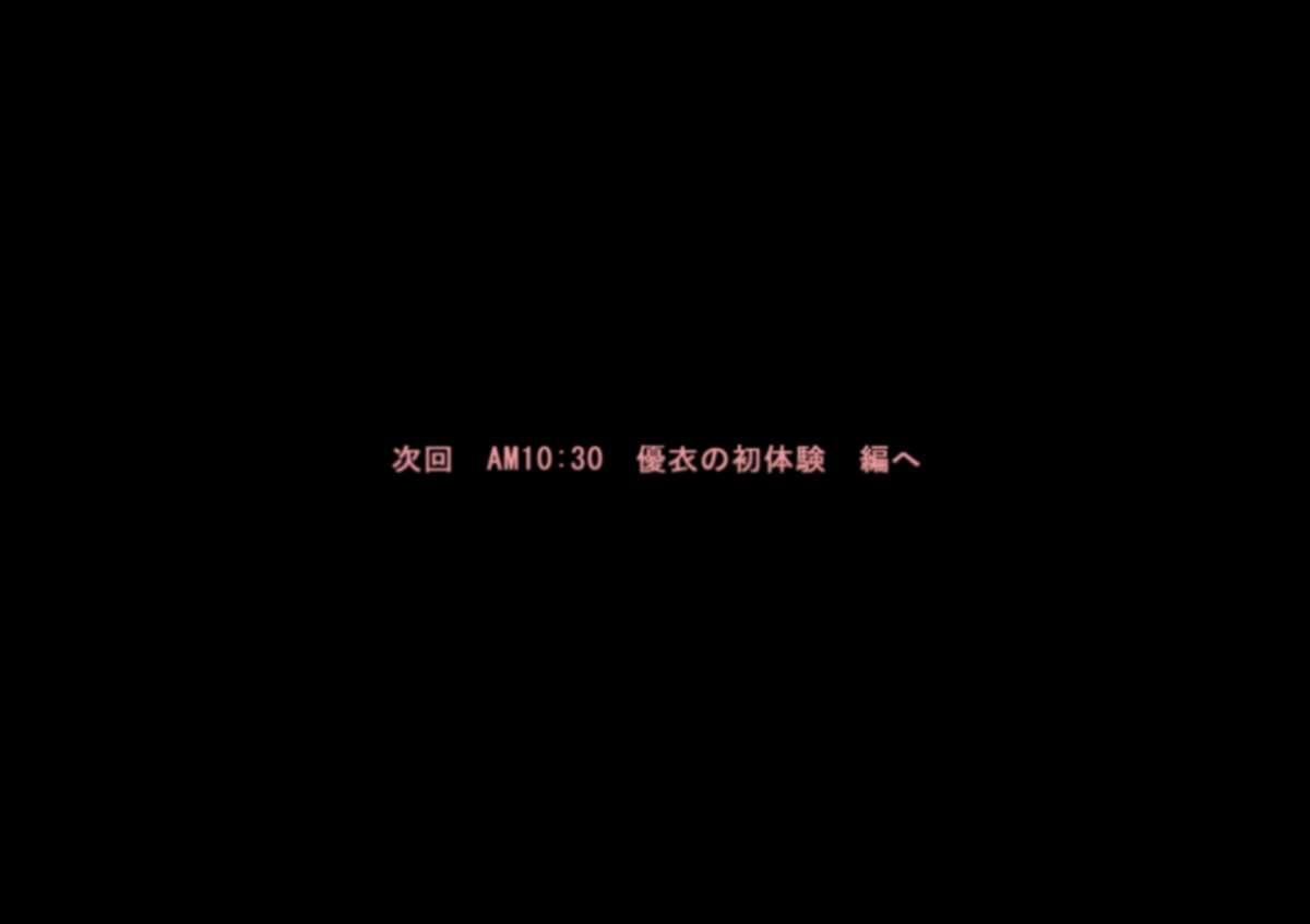 喜美嶋家での出来事 完全版 AM8:30~11:15 90