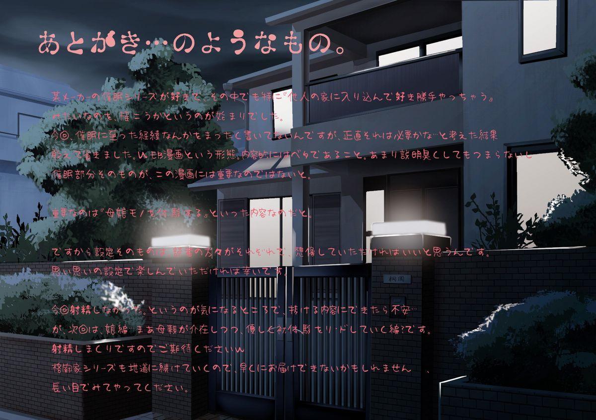喜美嶋家での出来事 完全版 AM8:30~11:15 91