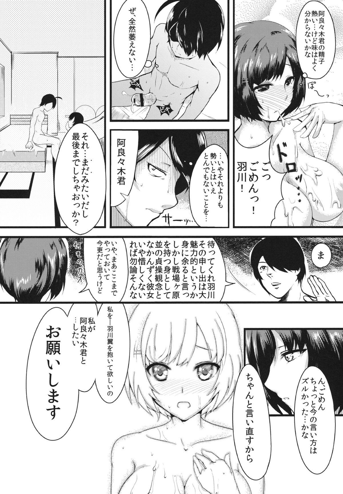 Homemonogatari 11