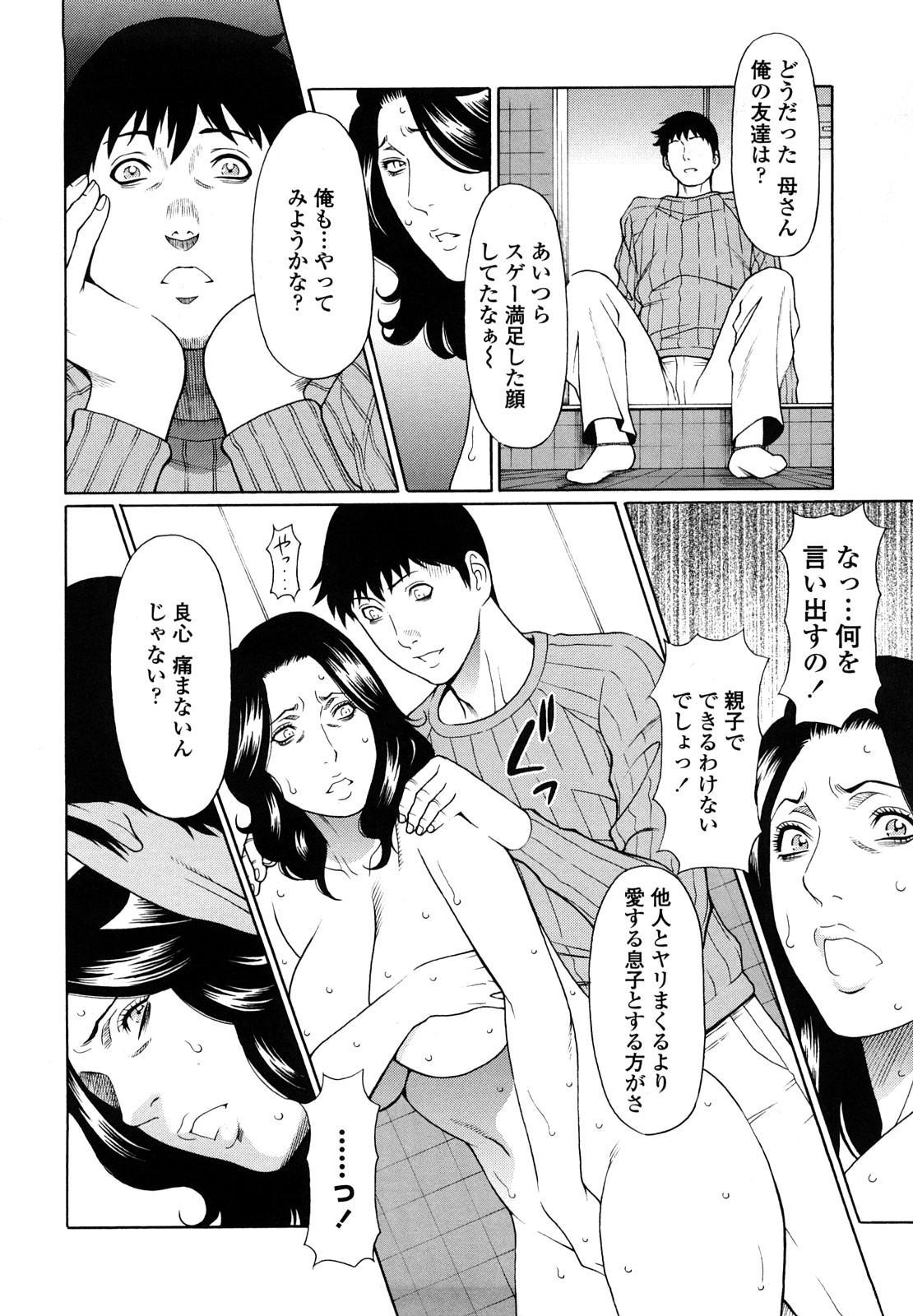 [Takasugi Kou] Kindan no Haha-Ana - Immorality Love-Hole [Decensored] 9