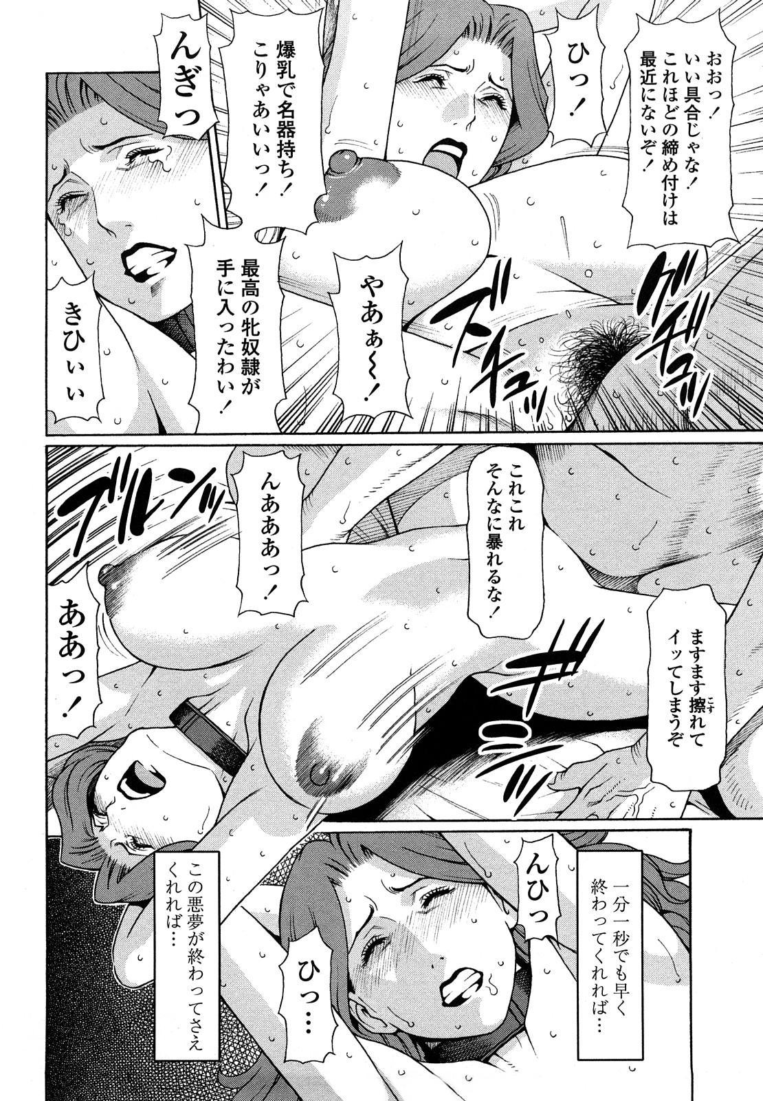 [Takasugi Kou] Kindan no Haha-Ana - Immorality Love-Hole [Decensored] 99