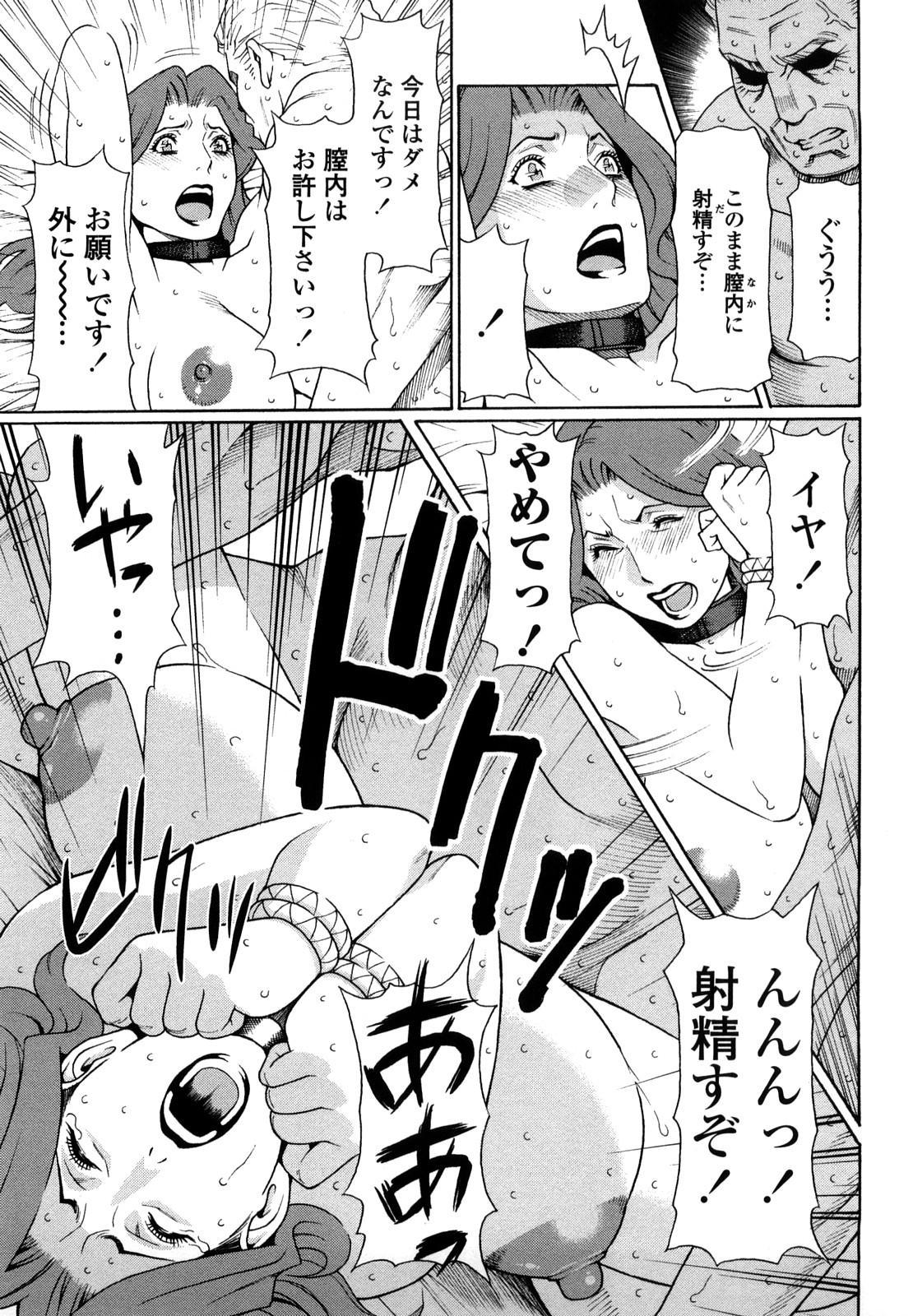 [Takasugi Kou] Kindan no Haha-Ana - Immorality Love-Hole [Decensored] 100