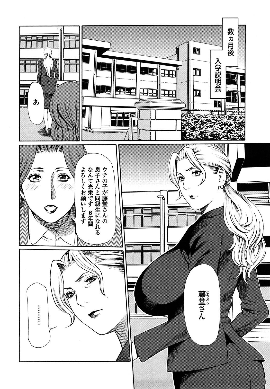 [Takasugi Kou] Kindan no Haha-Ana - Immorality Love-Hole [Decensored] 103