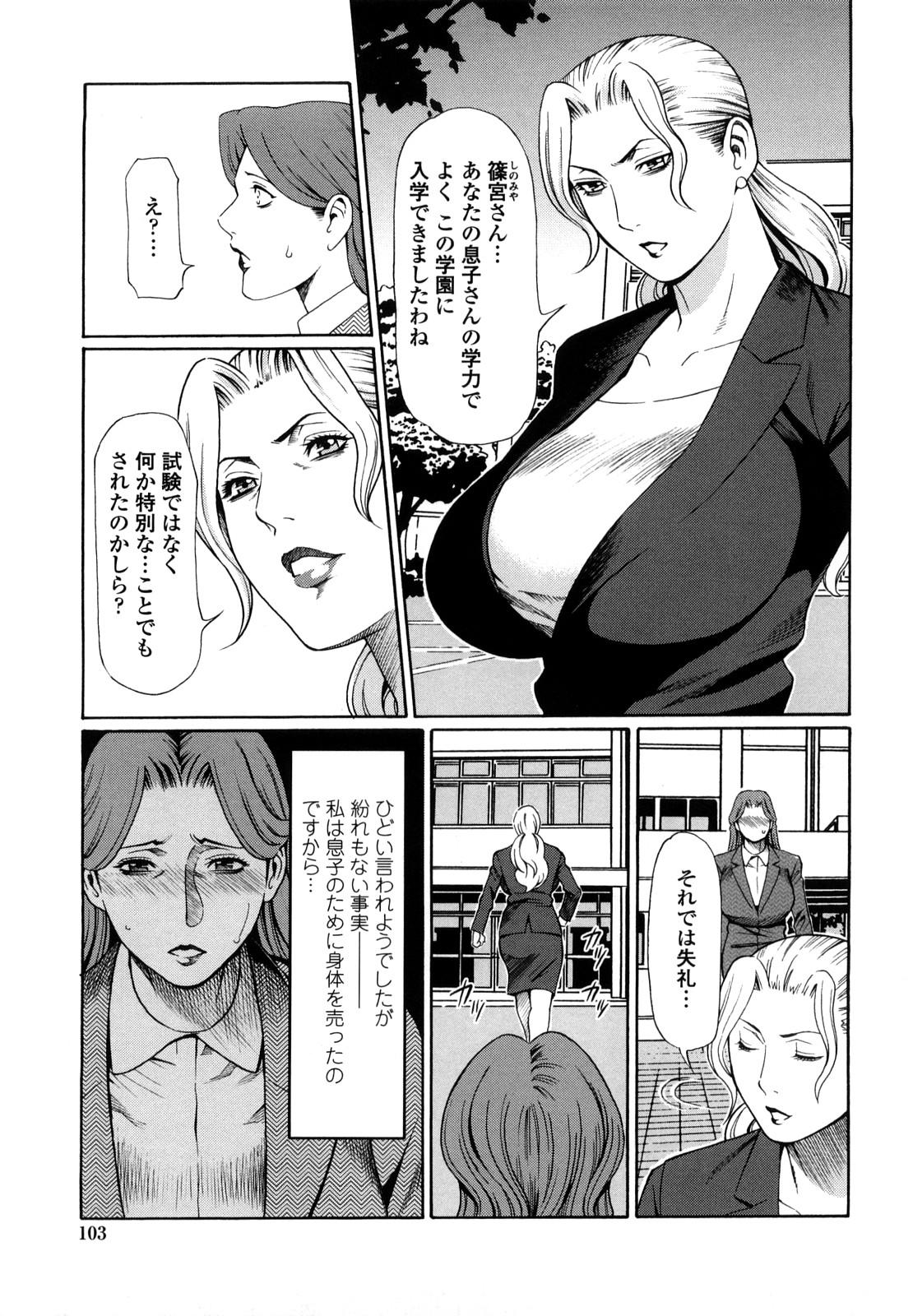 [Takasugi Kou] Kindan no Haha-Ana - Immorality Love-Hole [Decensored] 104