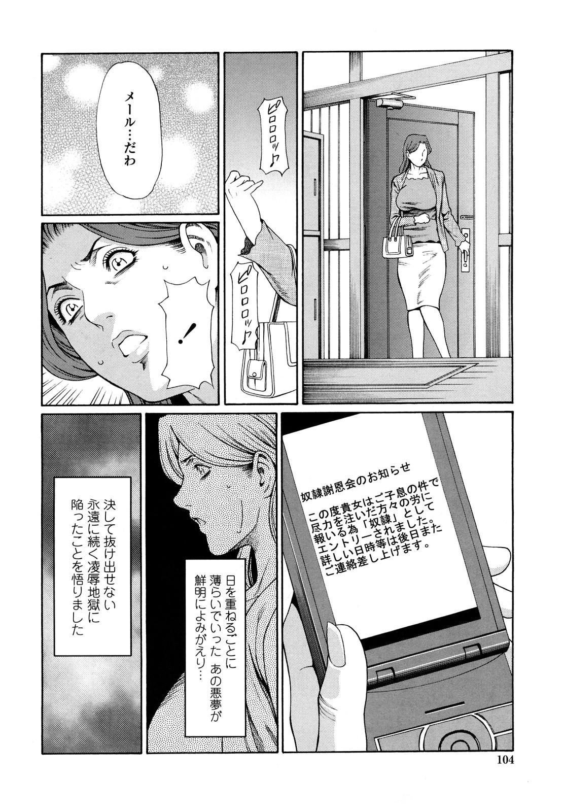 [Takasugi Kou] Kindan no Haha-Ana - Immorality Love-Hole [Decensored] 105