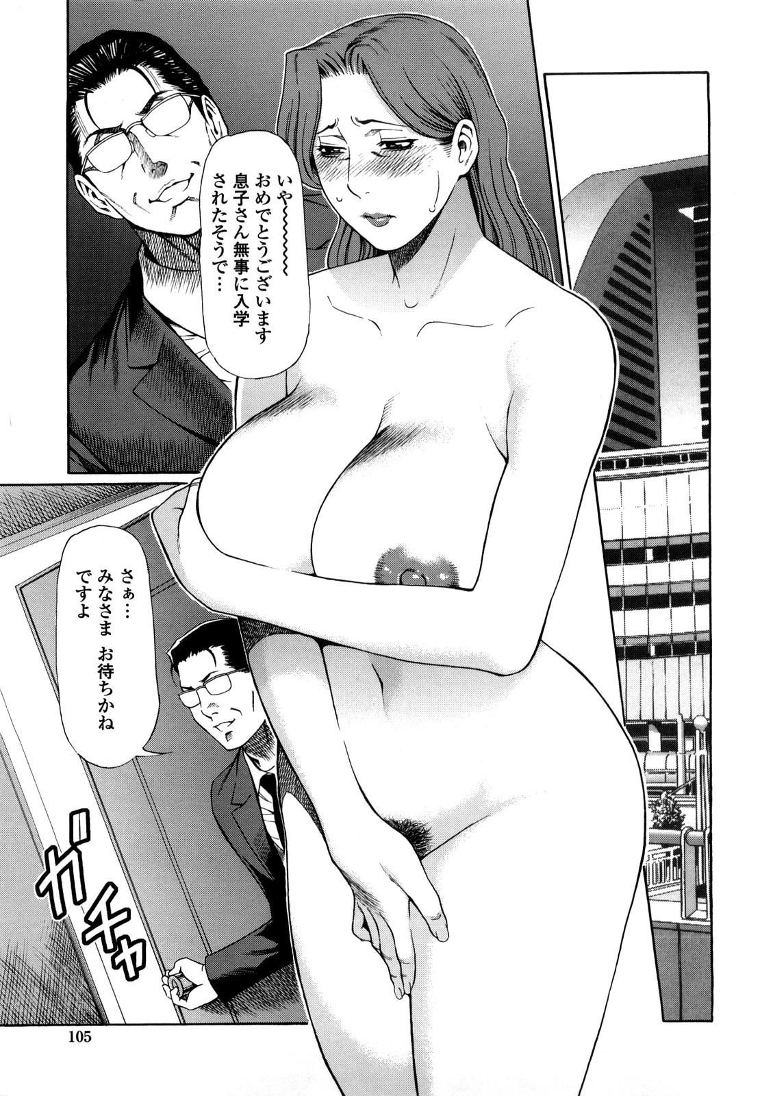 [Takasugi Kou] Kindan no Haha-Ana - Immorality Love-Hole [Decensored] 106