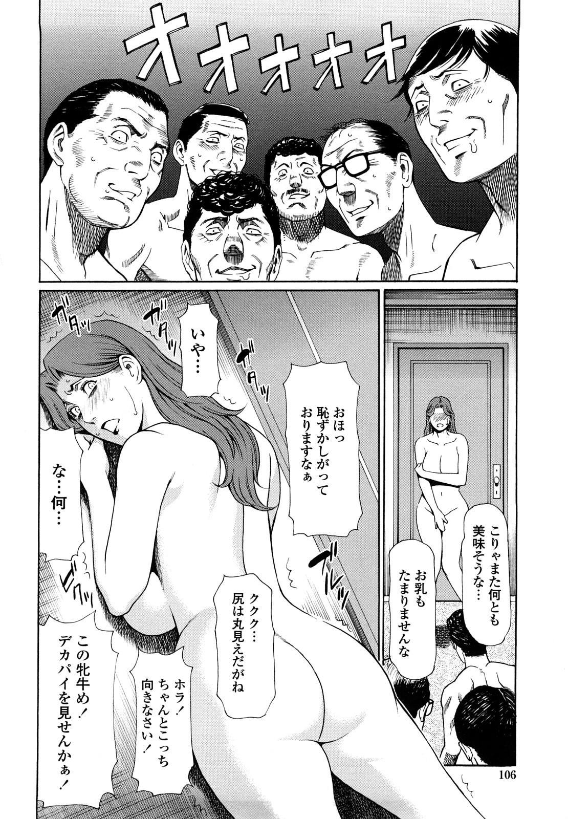 [Takasugi Kou] Kindan no Haha-Ana - Immorality Love-Hole [Decensored] 107