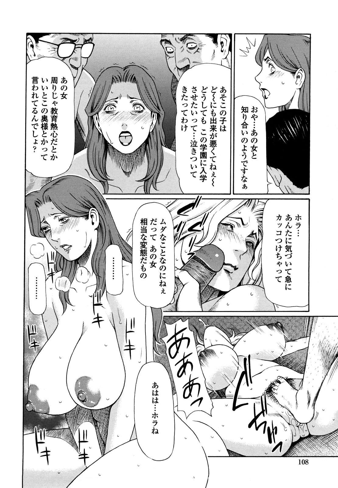 [Takasugi Kou] Kindan no Haha-Ana - Immorality Love-Hole [Decensored] 109