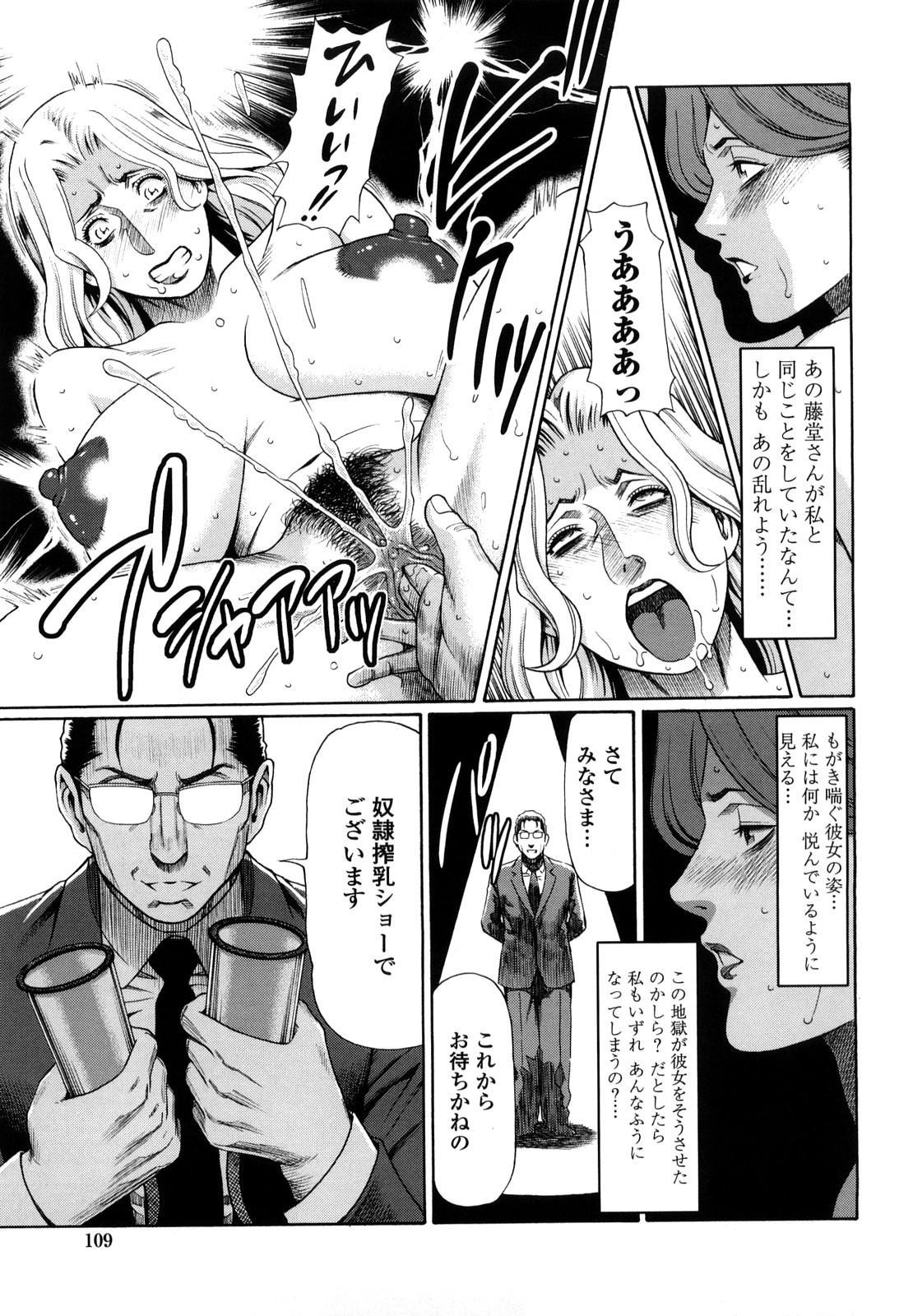 [Takasugi Kou] Kindan no Haha-Ana - Immorality Love-Hole [Decensored] 110