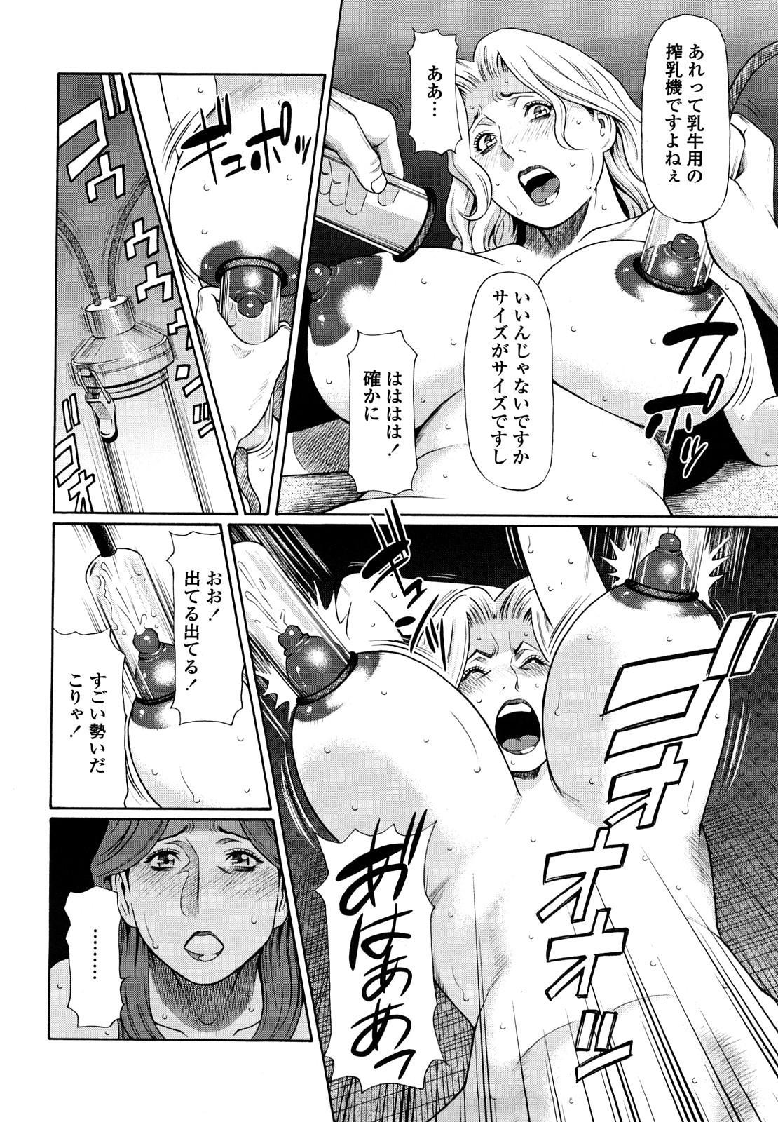 [Takasugi Kou] Kindan no Haha-Ana - Immorality Love-Hole [Decensored] 111