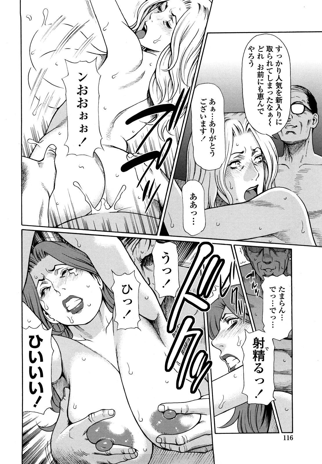 [Takasugi Kou] Kindan no Haha-Ana - Immorality Love-Hole [Decensored] 117