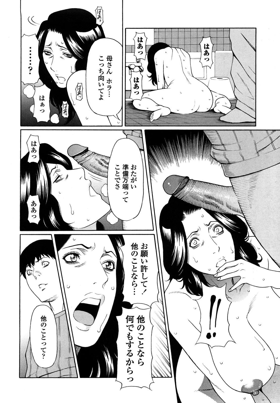 [Takasugi Kou] Kindan no Haha-Ana - Immorality Love-Hole [Decensored] 11