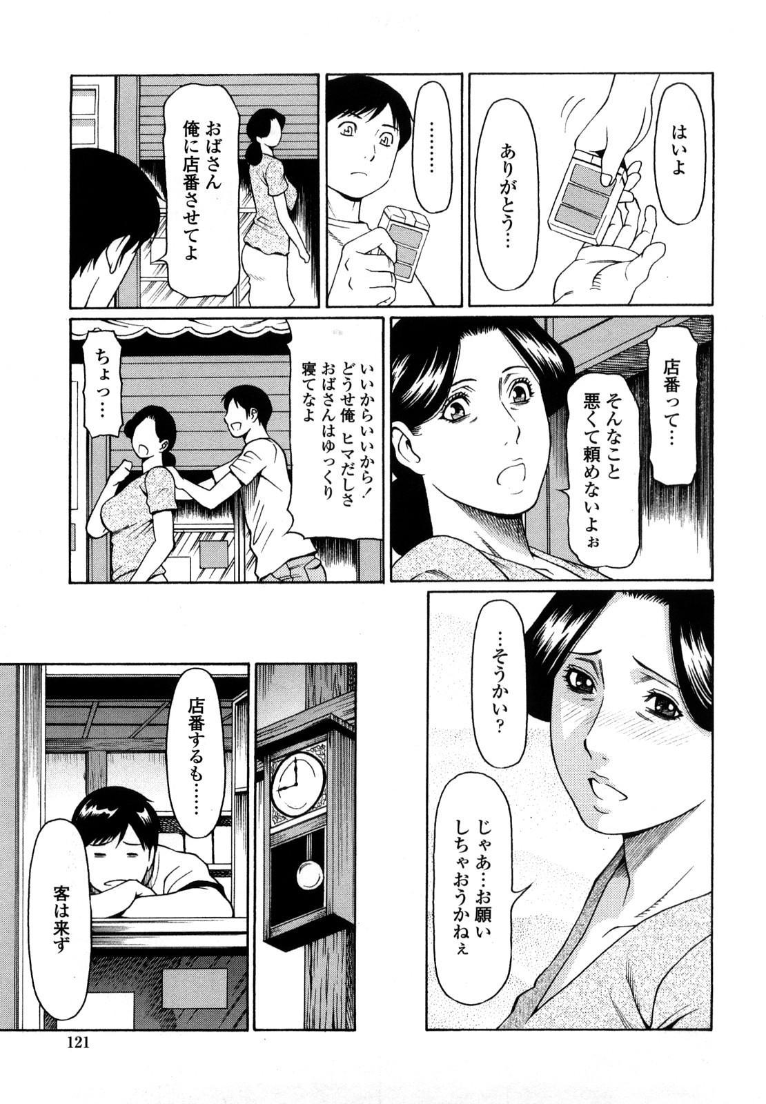 [Takasugi Kou] Kindan no Haha-Ana - Immorality Love-Hole [Decensored] 122