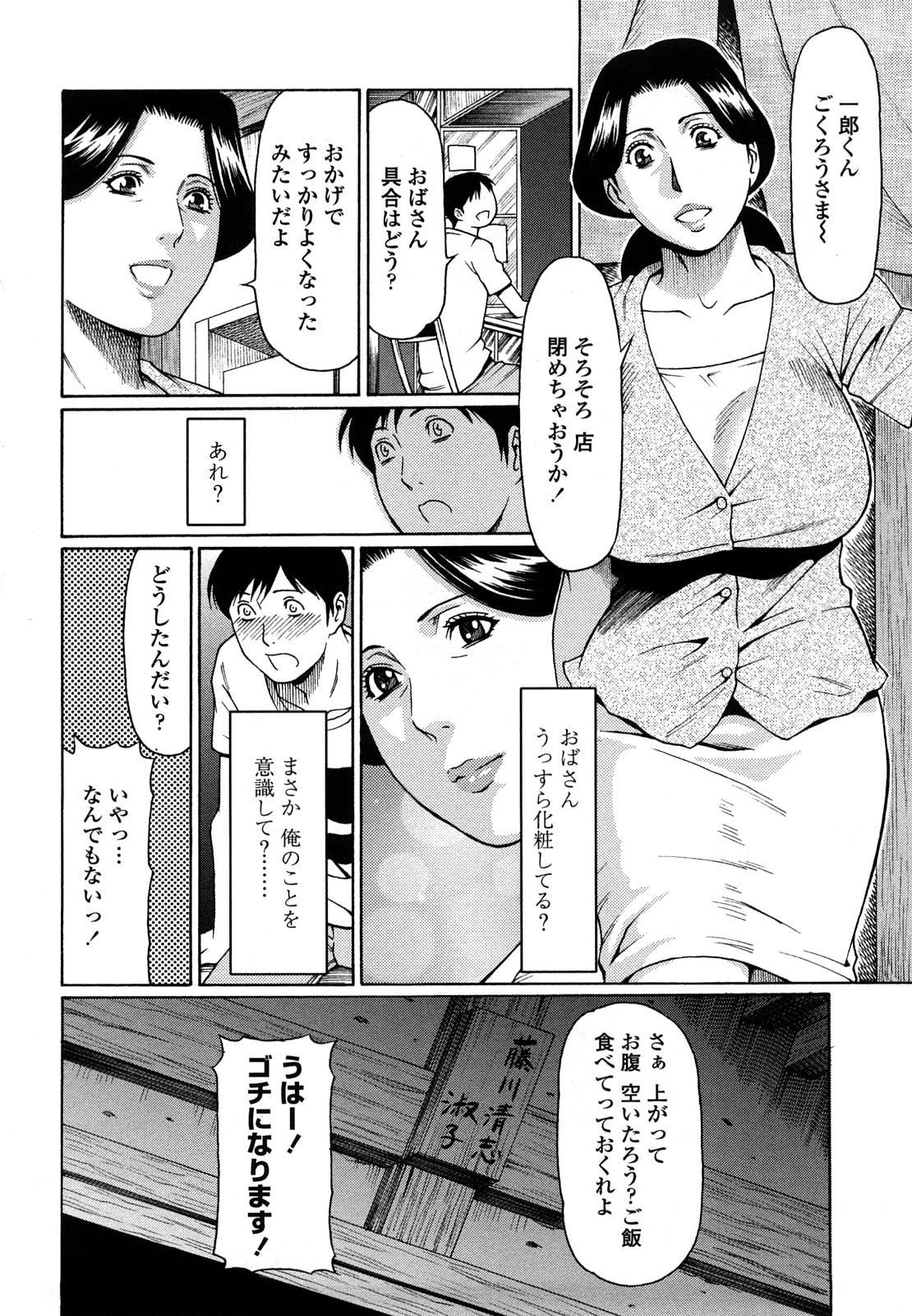 [Takasugi Kou] Kindan no Haha-Ana - Immorality Love-Hole [Decensored] 123