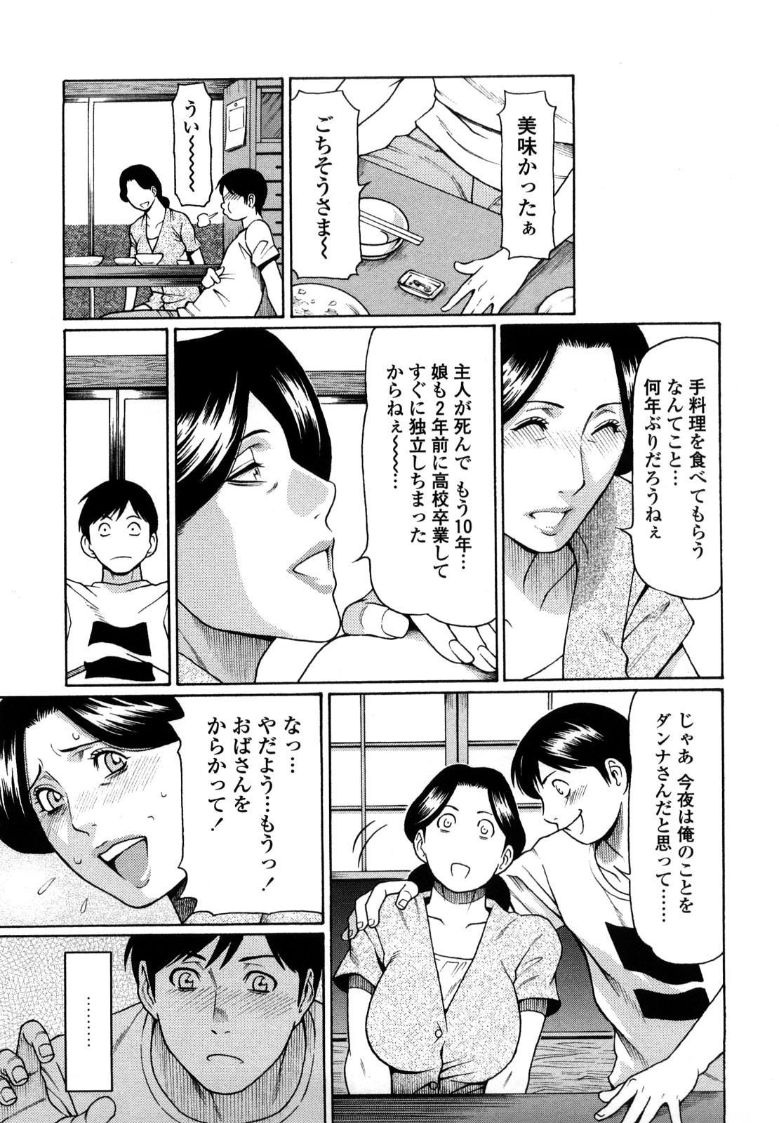 [Takasugi Kou] Kindan no Haha-Ana - Immorality Love-Hole [Decensored] 124