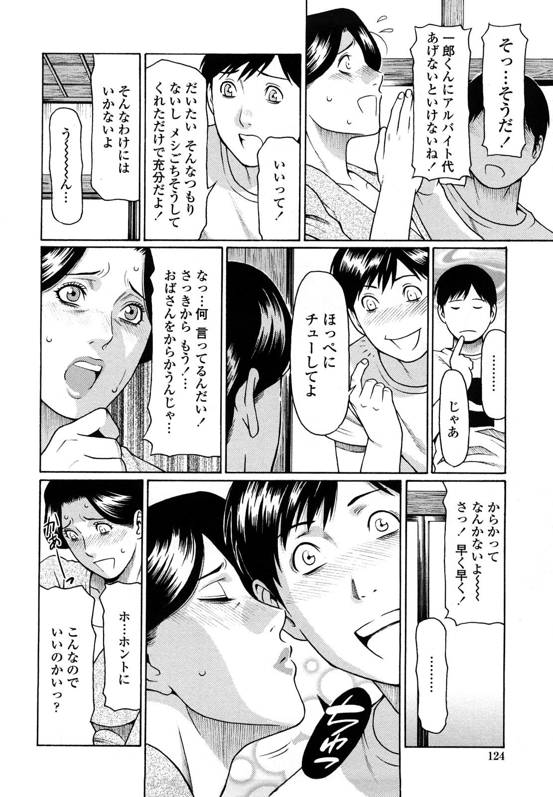 [Takasugi Kou] Kindan no Haha-Ana - Immorality Love-Hole [Decensored] 125