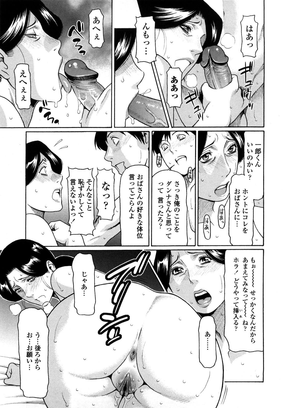 [Takasugi Kou] Kindan no Haha-Ana - Immorality Love-Hole [Decensored] 130