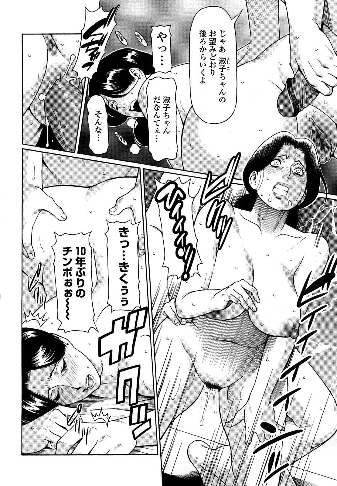 [Takasugi Kou] Kindan no Haha-Ana - Immorality Love-Hole [Decensored] 131
