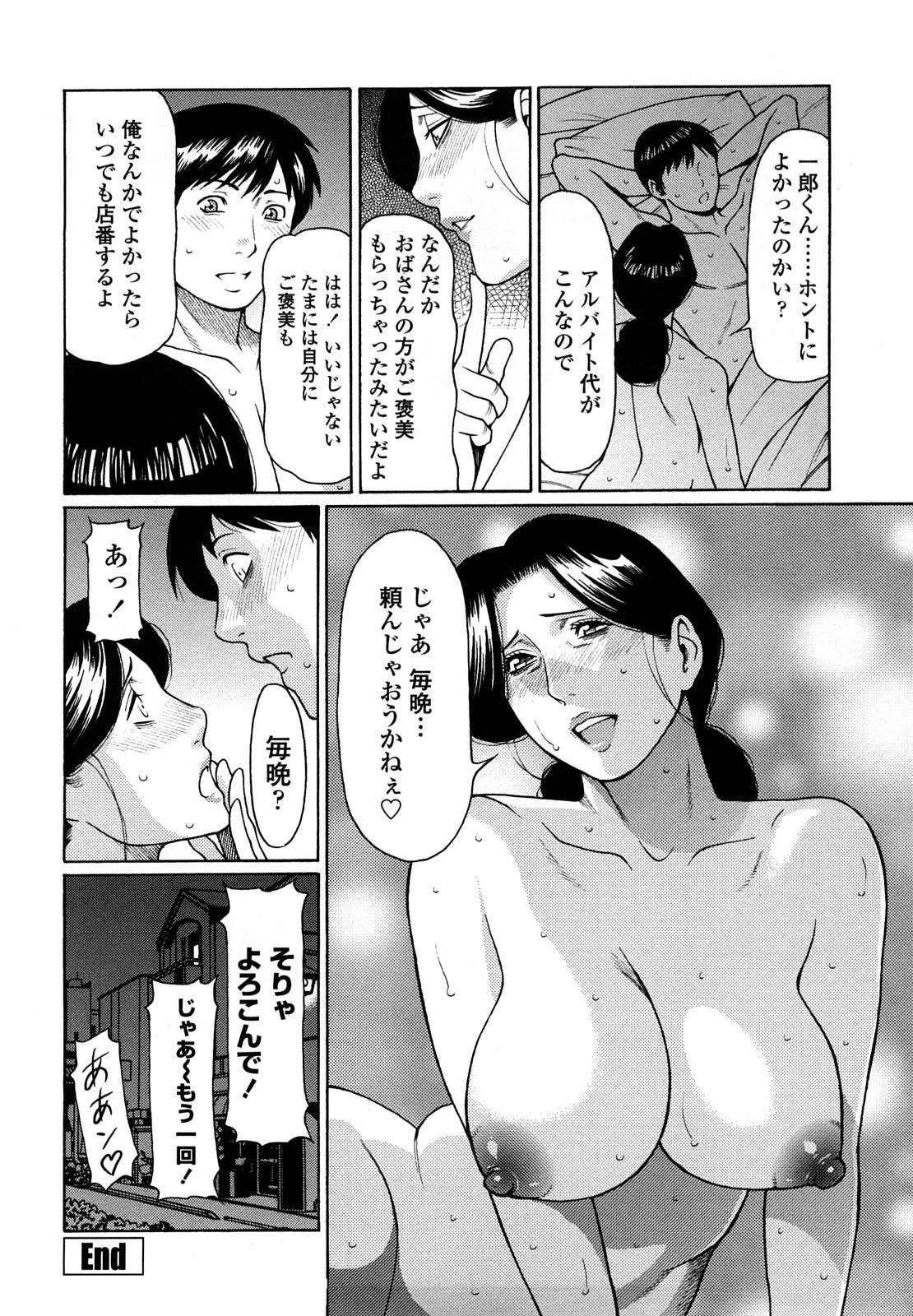 [Takasugi Kou] Kindan no Haha-Ana - Immorality Love-Hole [Decensored] 137